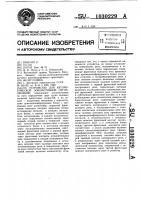 Патент 1030229 Устройство для автоматической локомотивной сигнализации