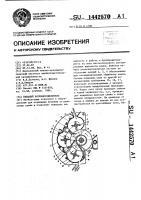 Патент 1442570 Пильный волокноотделитель