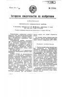 Патент 25991 Электростатический измерительный прибор