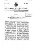 Патент 51632 Двухэтажная комнатная печь