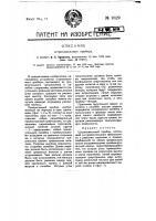 Патент 9829 Штриховальный прибор