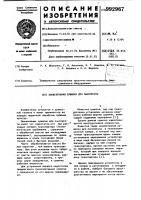 Патент 992967 Конвективная сушилка для льнотресты