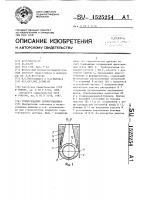 Патент 1525254 Трубоукладчик дреноукладчика