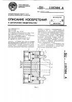 Патент 1197894 Устройство для установки тормозного прибора на испытательном стенде