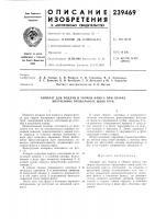 Патент 239469 Аппарат для подачи и уборки флюса при сварке внутренних продольнб1х швов труб