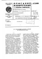 Патент 872099 Токоподводящий наконечник к горелкам для электродуговой сварки