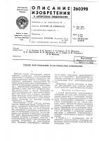 Патент 260398 Способ приготовления гранулирования комбикорма