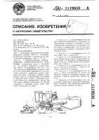 Патент 1119630 Транспортная доска очистки зерноуборочного комбайна
