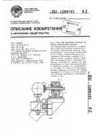 Патент 1390101 Стенд для испытания тормозов колесных транспортных средств