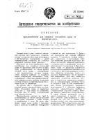 Патент 25881 Приспособление для указания отклонений судна от фарватера реки