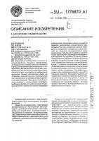 Патент 1776870 Ветродвигатель