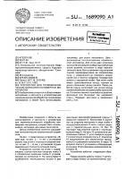 Патент 1689090 Устройство для термомеханической обработки полимерных материалов