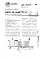Патент 1266938 Загрузочное устройство дреноукладчика