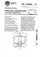 Патент 1239869 Балансный преобразователь частоты
