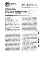 Патент 1536338 Способ изготовления поляризационных светофильтров для видимой области спектра