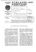 Патент 994641 Рабочий орган землеройной машины
