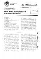 Патент 1627454 Грузоподъемная площадка крана-штабелера