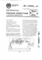 Патент 1168804 Установка для градуировки,поверки и испытаний расходомеров высокотемпературных жидкостей