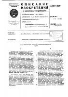 Патент 1001890 Теребильный аппарат корнеплодоуборочной машины