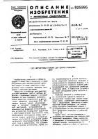 Патент 925595 Двухдуговая головка для сварки кольцевых швов