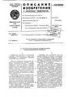 Патент 824909 Патент ссср  824909