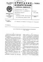 Патент 743931 Устройство для поштучной выдачи ящиков из стопы
