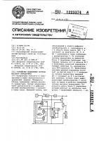 Патент 1223374 Устройство подавления сигнала местного передатчика