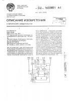 Патент 1632851 Устройство для опознавания рельсовых транспортных средств