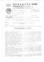 Патент 197988 Патент ссср  197988