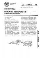 Патент 1498830 Устройство для получения короткого лубяного волокна