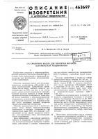 Патент 463697 Смазочное масло для пропитки металлокерамических подшипников