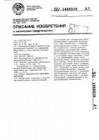 Патент 1448318 Способ сейсмического микрорайонирования
