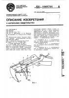 Патент 1069704 Устройство для корчевания и разделки пней