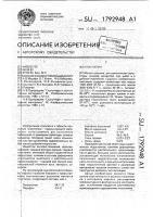Патент 1792948 Пластилин