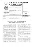 Патент 237306 Устройство для сборки под сварку изделий типа балок, имеющих строительный подъем