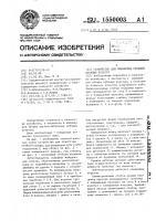 Патент 1550003 Устройство для обработки стеблей лубяных культур