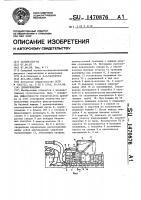 Патент 1470876 Дреноукладчик