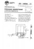 Патент 1260561 Насосная установка