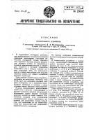 Патент 29007 Отопительное устройство