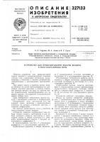 Патент 327133 Устройство для принудительной подачи воздуха в многогорелочную печь