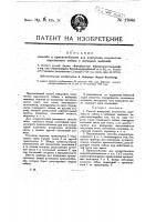 Патент 17085 Способ измерения количества нарезанного табака в набивных машинах