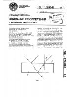 Патент 1228061 Согласующее покрытие