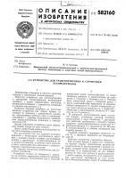 Патент 582160 Устройство для транспортировки и сортировки лесоматериалов