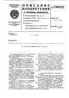 Патент 796022 Навесное транспортное устройство