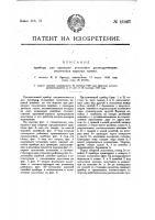 Патент 11467 Прибор для проверки установки цилиндрических золотников паровых машин