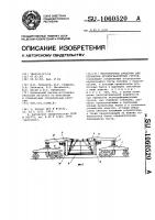 Патент 1060520 Транспортное средство для перевозки крупногабаритных грузов