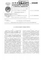 Патент 510650 Колокольный газовый мерник