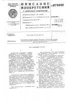Патент 974040 Котельный газоход