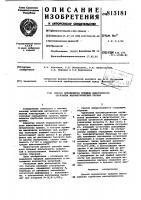 Патент 813181 Способ определения предела выносливости трубчатых манометри- ческих пружин