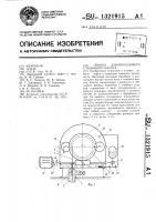 Патент 1321915 Привод длинноходового глубинного насоса